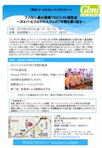 2015年会員総会フィリピン報告会ポスター